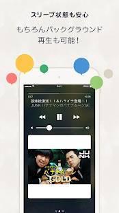 Androidアプリ「ラジオクラウド」のスクリーンショット 4枚目