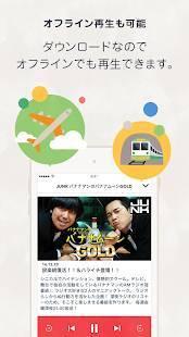 Androidアプリ「ラジオクラウド」のスクリーンショット 3枚目