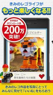 Androidアプリ「レゴライフ レゴ公式のコミュニティアプリ」のスクリーンショット 1枚目