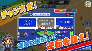 Androidアプリ「野球部ものがたり」のスクリーンショット 4枚目