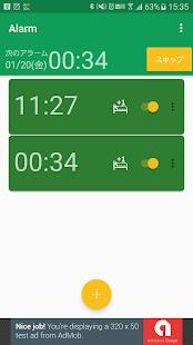 Androidアプリ「デイリーアラーム -祝日対応。きっと起きれる国産目覚まし-」のスクリーンショット 1枚目