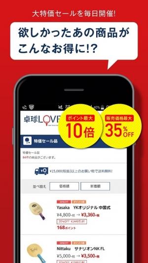 Androidアプリ「卓球用品通販サイト 卓球LOVER公式アプリ」のスクリーンショット 4枚目