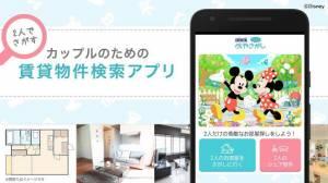 Androidアプリ「同棲向け・賃貸物件検索なら/ぺやさがし―カップルのためのお部屋探しアプリ」のスクリーンショット 4枚目