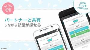 Androidアプリ「カップルのお部屋探し/ぺやさがしーシェア機能付き!【マンション・アパートなど同棲向け賃貸物件検索】」のスクリーンショット 5枚目