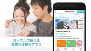 Androidアプリ「カップルのお部屋探し/ぺやさがしーシェア機能付き!【マンション・アパートなど同棲向け賃貸物件検索】」のスクリーンショット 2枚目