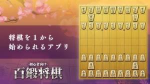 Androidアプリ「百鍛将棋 初心者向け -ゼロから始めて強くなる入門将棋アプリ」のスクリーンショット 1枚目