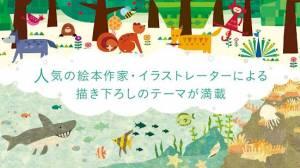 Androidアプリ「人気絵本作家の絵を触って遊べる ゆびつむぎ」のスクリーンショット 1枚目