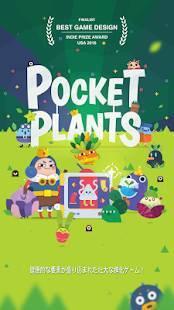 Androidアプリ「Pocket Plants」のスクリーンショット 1枚目