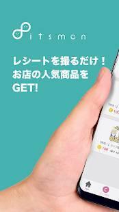 Androidアプリ「itsmon/レシートを送ってお店の人気商品と無料で交換」のスクリーンショット 1枚目
