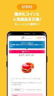 Androidアプリ「itsmon/レシートを送ってお店の人気商品と無料で交換」のスクリーンショット 4枚目