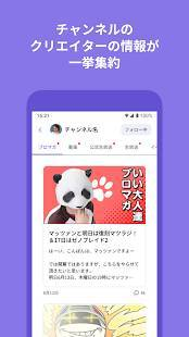 Androidアプリ「ニコニコチャンネル」のスクリーンショット 1枚目