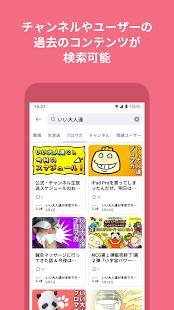 Androidアプリ「ニコニコチャンネル」のスクリーンショット 5枚目