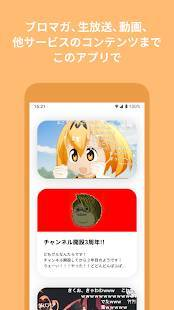 Androidアプリ「ニコニコチャンネル」のスクリーンショット 4枚目