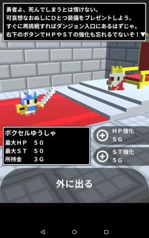Androidアプリ「ボクセルローグ」のスクリーンショット 4枚目