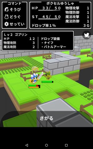 Androidアプリ「ボクセルローグ」のスクリーンショット 2枚目