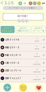 Androidアプリ「うたドン!」のスクリーンショット 4枚目