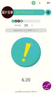 Androidアプリ「うたドン!」のスクリーンショット 5枚目