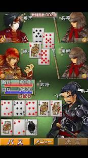 Androidアプリ「三国大富豪(無料)」のスクリーンショット 2枚目