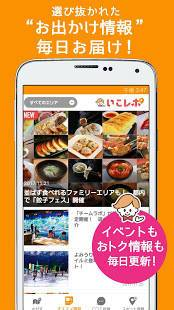Androidアプリ「いこーよ - 子どもとお出かけ情報」のスクリーンショット 2枚目