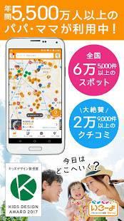 Androidアプリ「いこーよ - 子どもとお出かけ情報」のスクリーンショット 1枚目