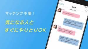 Androidアプリ「出会い・恋活・マッチングアプリ - ハッピーメール - 出会い探しアプリ」のスクリーンショット 2枚目