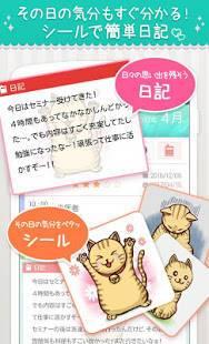 Androidアプリ「かわいい❤無料のスケジュール帳 - フェリスカレンダー」のスクリーンショット 3枚目