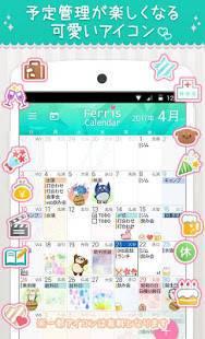 Androidアプリ「かわいい❤無料のスケジュール帳 - フェリスカレンダー」のスクリーンショット 2枚目