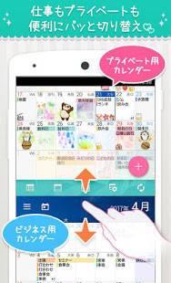 Androidアプリ「かわいい❤無料のスケジュール帳 - フェリスカレンダー」のスクリーンショット 5枚目