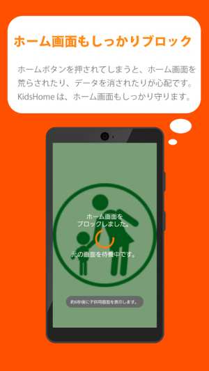 Androidアプリ「キッズホーム」のスクリーンショット 2枚目