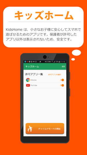 Androidアプリ「キッズホーム」のスクリーンショット 1枚目
