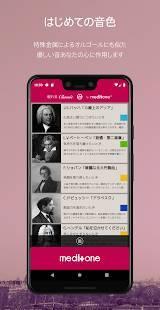 Androidアプリ「「眠れるクラシック」by meditone® バリウス・コンポーザーズ」のスクリーンショット 2枚目