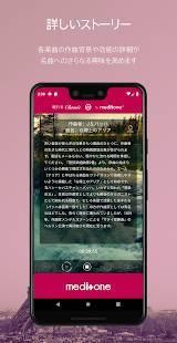 Androidアプリ「「眠れるクラシック」by meditone® バリウス・コンポーザーズ」のスクリーンショット 3枚目
