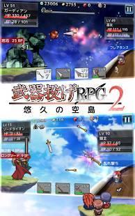 Androidアプリ「武器投げRPG2 悠久の空島」のスクリーンショット 4枚目