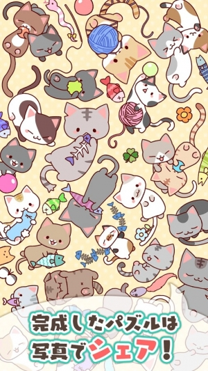Androidアプリ「ゆるねこパズル〜にゃんパズ〜 可愛い猫と脳トレパズル!」のスクリーンショット 3枚目
