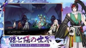 Androidアプリ「陰陽師本格幻想RPG」のスクリーンショット 5枚目