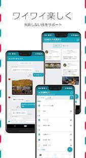 Androidアプリ「旅のしおり -tabiori- 旅行のスケジュール共有」のスクリーンショット 5枚目