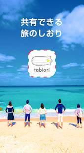 Androidアプリ「旅のしおり -tabiori- 旅行のスケジュール共有」のスクリーンショット 1枚目