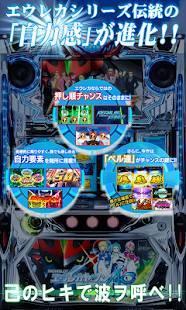 Androidアプリ「パチスロエウレカセブンAO【777NEXT】」のスクリーンショット 3枚目