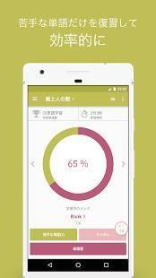 Androidアプリ「mikan 古典単語」のスクリーンショット 3枚目