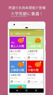 Androidアプリ「mikan 古典単語」のスクリーンショット 2枚目