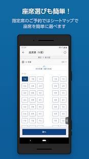 Androidアプリ「EXアプリ」のスクリーンショット 4枚目