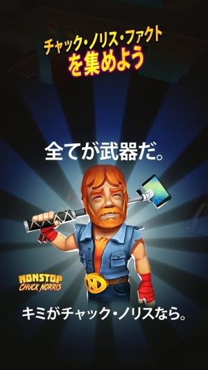 Androidアプリ「Nonstop Chuck Norris」のスクリーンショット 3枚目