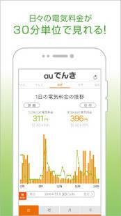 Androidアプリ「auでんき 電気が見える!電気の使いすぎもお知らせ!」のスクリーンショット 3枚目