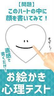 Androidアプリ「きゅうりがデカイと◯◯強め【㊙お絵かき心理テスト】」のスクリーンショット 1枚目