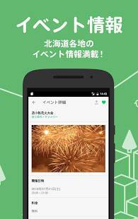 Androidアプリ「北海道密着型ニュース・イベント情報アプリ Domingo」のスクリーンショット 3枚目