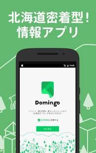 Androidアプリ「北海道密着型ニュース・イベント情報アプリ Domingo」のスクリーンショット 1枚目