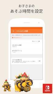 Androidアプリ「Nintendo みまもり Switch」のスクリーンショット 3枚目
