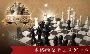 Androidアプリ「対戦チェス 初心者でも遊べる定番チェス」のスクリーンショット 1枚目