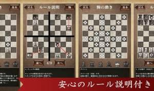 Androidアプリ「対戦チェス 初心者でも遊べる定番チェス」のスクリーンショット 4枚目