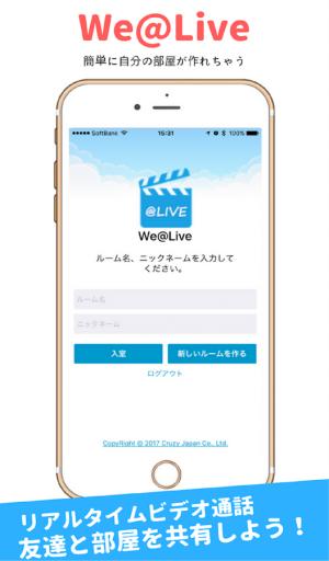 Androidアプリ「We@Live(ウィーライブ)」のスクリーンショット 2枚目
